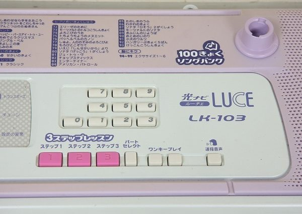 LK-103-CANAAN MUSIC